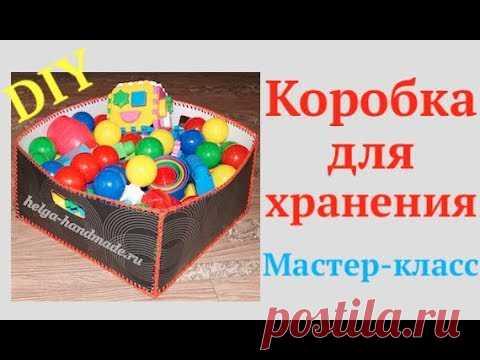 DIY Коробка для хранения игрушек своими руками. Мастер-класс. Быстрый способ.