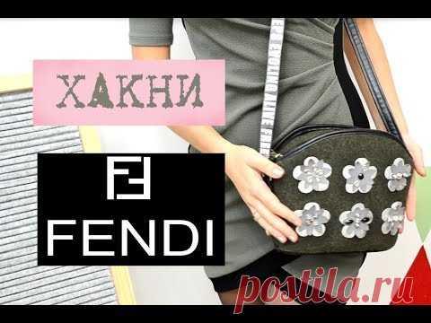 DIY: Сумка FENDI / FENDI inspired Bag DIY