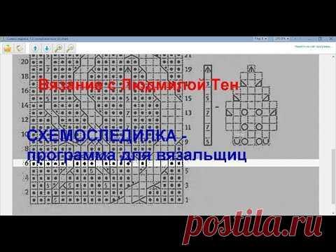 Shemosledilka - el programa para las tejedoras. La labor de punto con LusiTen