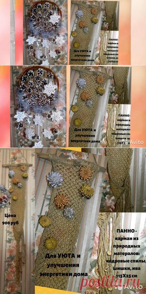 Панно-оберёги изприродных материалов-ручная ра-та купить вТобольске | Товары для дома идачи | Авито