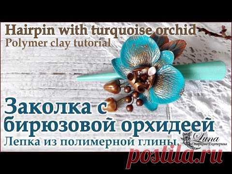 Заколка с орхидеей из полимерной глины /  Hair clip with a polymer clay orchid, tutorial