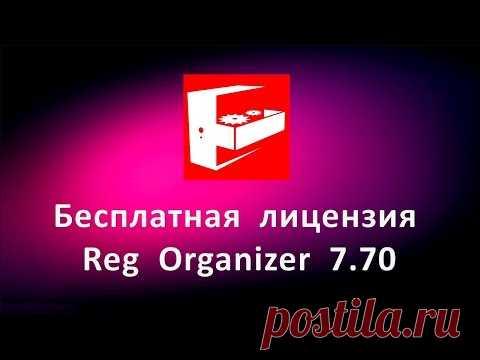 Los programas para el ordenador: la licencia Reg Organizer Gratuita 7.70