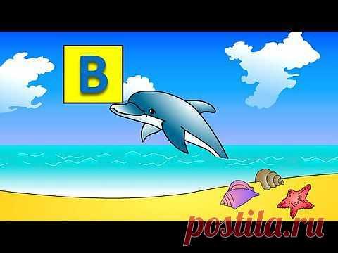 ▶ Развивающий мультфильм для детей. Поиграем с буквами: Учимся читать склад ВЮ - YouTube