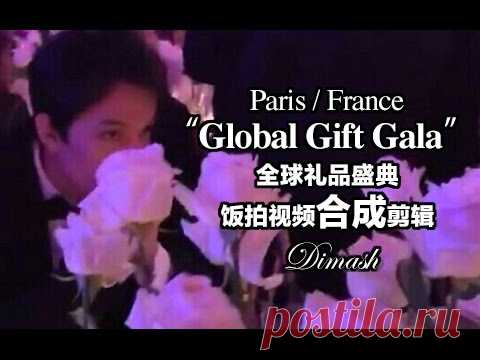 【Димаш迪玛希Dimash】Global Gift Gala ,Paris,France.Video Collection which shot by fans