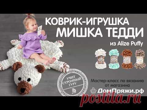 Коврик-игрушка мишка Тедди из пряжи Alize Puffy от ДмПряжи.рф - YouTube