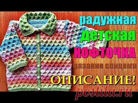Радужная детская кофточка, вязание спицами. Rainbow children's blouse, knitting.