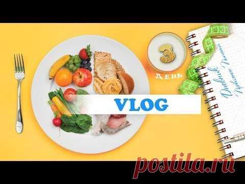 VLOG ПП: 3 день - YouTube