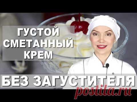 Как взбить сметану? Густой сметанный крем из любой сметаны БЕЗ ЗАГУСТИТЕЛЯ Крем для торта из сметаны