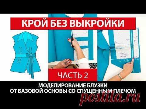 Моделирование блузки от базовой основы со спущенным плечом часть 2