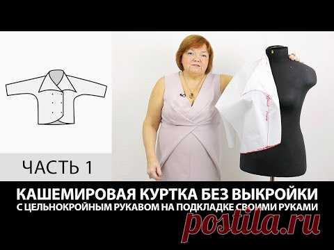 Кашемировая куртка без выкройки с цельнокроеным рукавом на подкладке своими руками Часть 1