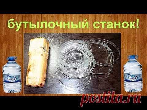 ▶ Как сделать верёвку из пластиковой бутылки... - YouTube