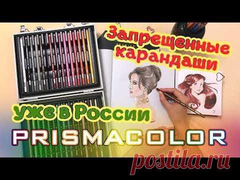 ❤️ОБЗОР цветных карандашей Prismacolor Premier || Разыгрываю часть набора!