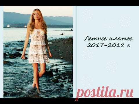 Вязаное летнее платье. Модные тенденции 2017-2018 г.