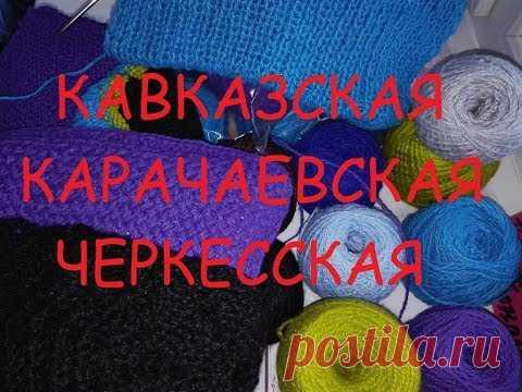 ОБЗОР КАВКАЗСКОЙ пряжи (карачаевская, черкесская).