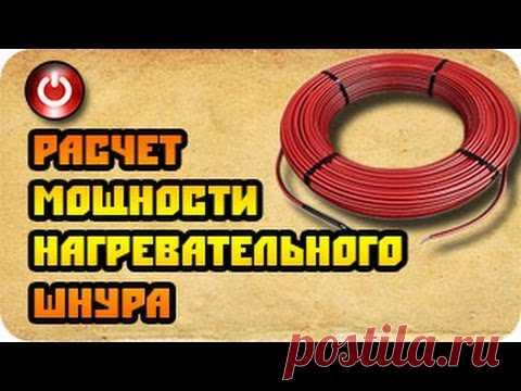 Расчет мощности нагревательного шнура