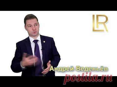 LR Health & Beauty Systems Алтай