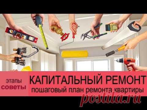 Капитальный ремонт квартиры – пошаговый план ремонтных работ
