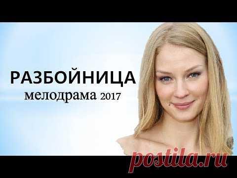классный жизненный фильм разбойница русские мелодрамы
