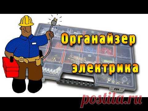 Инструмент электрика. Удобный органайзер