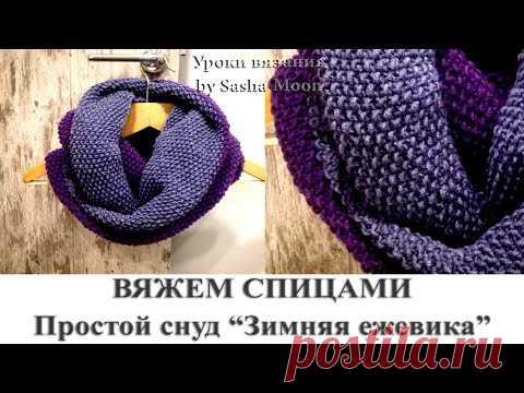 вязание снуда спицами схемы шарфа хомута видео уроки вязание