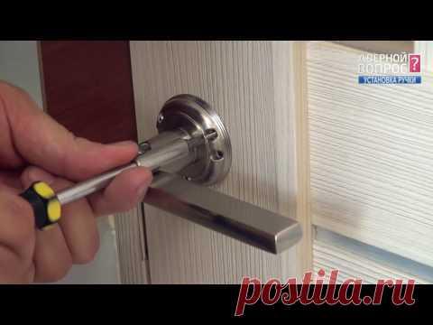 Как правильно установить ручку - Быстрый и простой способ! Installation of the door handle  unidoors