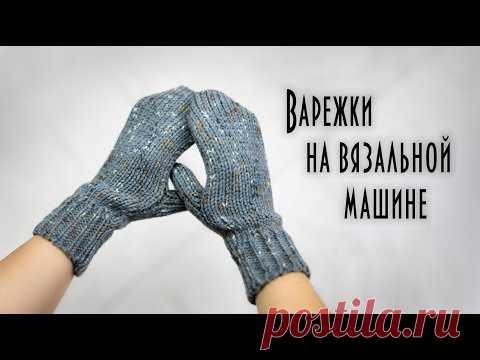 Варежки на вязальной машине  Mitten knitting machine