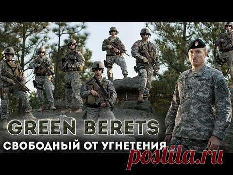 Зеленые Береты: история одного подразделения специального назначения армии США . Чёрт побери