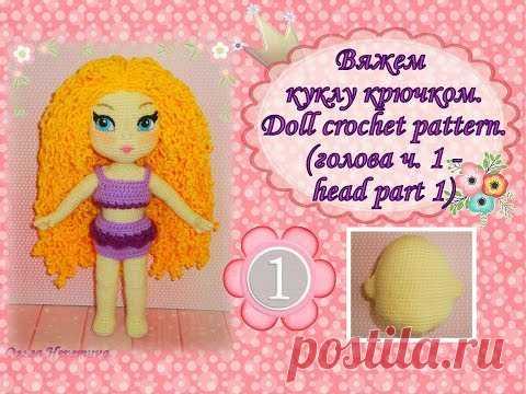 Вяжем куклу крючком: Марьяна. Doll crochet pattern. Часть 1. (голова ч.1-head part 1)