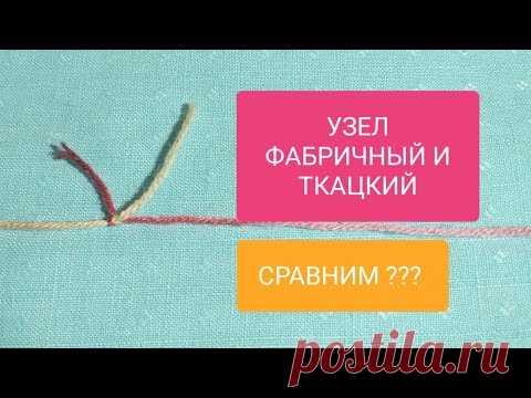 УЗЛЫ СУПЕРПРОЧНЫЕ - ТКАЦКИЙ и ФАБРИЧНЫЙ в вязании.СРАВНИМ