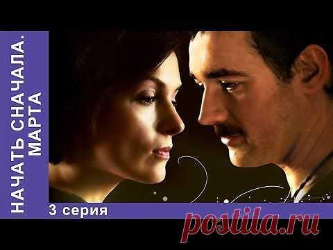 Comenzar Primero. Martha. El serial. 3 serie. StarMedia. El melodrama. 2008 - YouTube