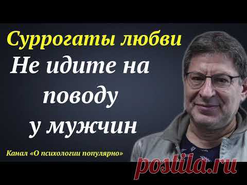 Лабковский - Не идите на поводу у мужчин