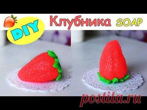DIY: Мыло КЛУБНИКА 3D ● Strawberry Soap ● Мастер-класс ●  МЫЛОВАРЕНИЕ Soap making