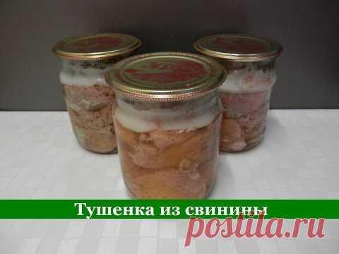 Домашняя ТУШЕНКА из свинины без автоклава (пошаговый рецепт)