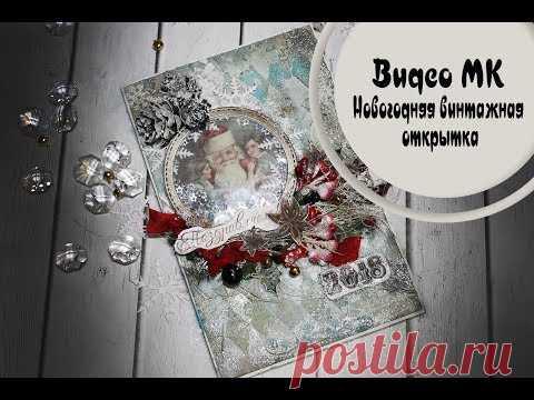 Новогодняя винтажная открытка  - скрапбукинг