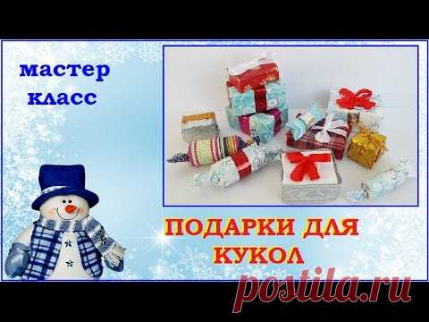 DIY. Подарки для кукол. Gifts for dolls