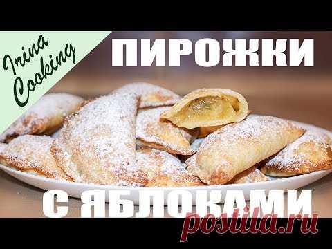Пирожки с Яблоками Наши Любимые из Творожного теста ○ Самые Вкусные Пирожки