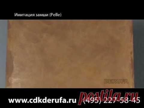 Pelle (замша)