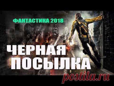 шикарная фантастика 2018 черная посылка новинки фильмы