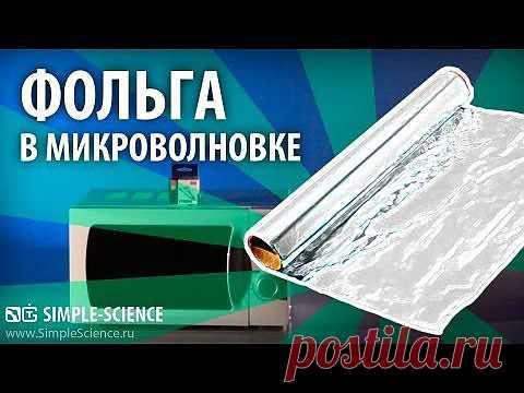 (+1) - Фольга в микроволновке - физические опыты | Наука и техника