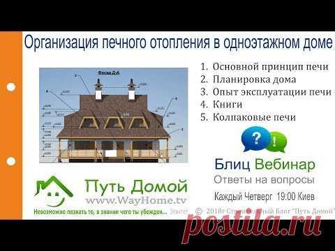 Организация печного отопления в одноэтажном доме