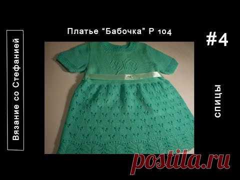 Как связать платье Бабочка Часть 4 из 5