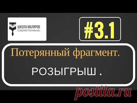 3.1. Потерянный розыгрыш.