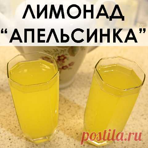 The refreshing Apelsinka lemonade Hello, companions Culinary specialists! Outside any, nevertheless summer! Also there is a wish to sip lemonade on the beach. Eh, it is a pity that we are not wizards, and we cannot organize all the beach. And here lemonade easily! Take away from us the smart recipe of the natural, tasty and refreshing orange lemonade!