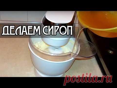 Como hacer el jarabe de azúcar para la crema aceitera. La receta \/ How to make sugar syrup for buttercream.