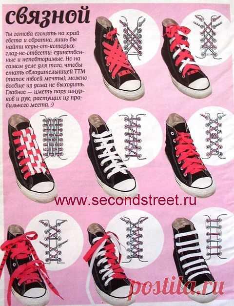 Способы креативной шнуровки кед / Обувь / Модный сайт о стильной переделке одежды и интерьера