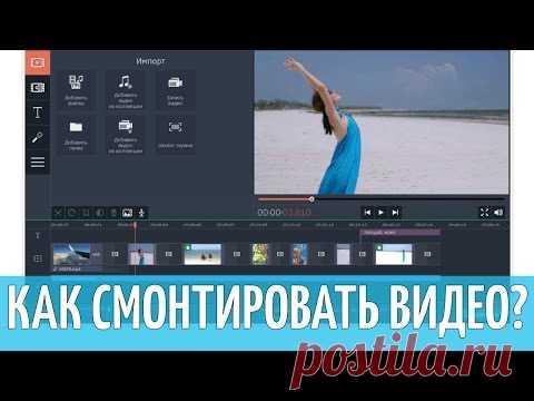 Как сделать видео самому? | Movavi Video Editor 11