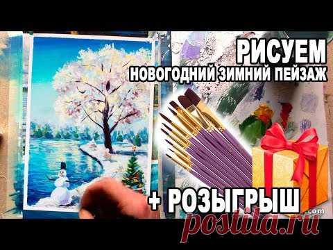Рисуем НОВОГОДНИЙ ЗИМНИЙ ПЕЙЗАЖ + РОЗЫГРЫШ НАБОРА ИЗ 10 КИСТЕЙ!! Валерий Рыбаков