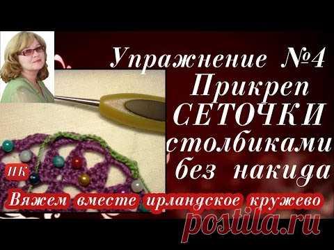 Aprendemos a tejer setochku. El ejercicio №4. Prikrep setochki al motivo por los postes sin nakida