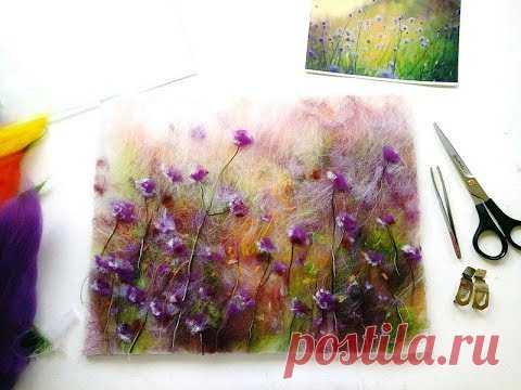 Картины из шерсти мастер-класс для начинающих Сиреневые травы