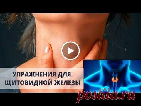 Упражнения для щитовидной железы помогут даже при узлах и гипотериозе!
